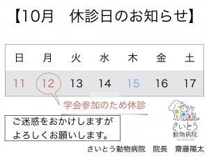10月休診日のお知らせipeg