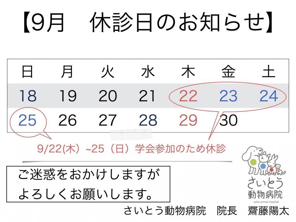 9月休診日のお知らせ